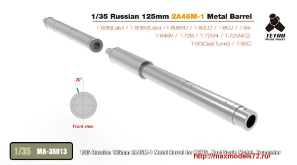 TetraMA-35013   1/35 Russian 125mm 2A46M-1 Metal Barrel for MENG, Xact Scale Model, Trumpeter (thumb33497)