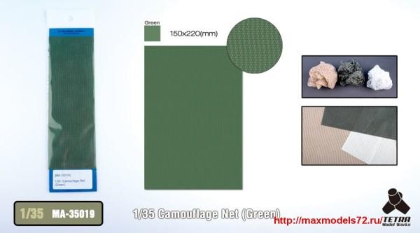 TetraMA-35019   1/35 Camouflage Net (Green) (thumb33526)