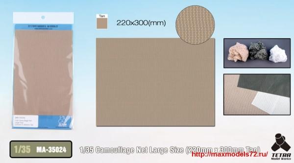 TetraMA-35024   1/35 Camouflage Net Large Size (220mm x 300mm Tan) (thumb33565)