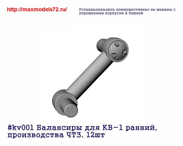 Penkv001 Балансиры для КВ-1 ранний, производства ЧТЗ. 12шт (thumb27346)