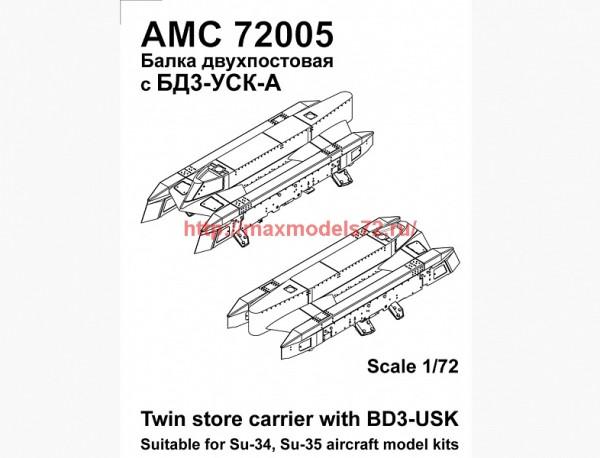 АМС 72005   Двухпостовый балочный держатель с держателями БД3-УСК (в комплекте два двухпостовых балочных держателя и четыре держателя БД3-УСК) (thumb37415)