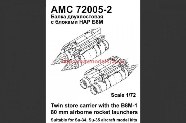 АМС 72005-2   Двухпостовый балочный держатель с блоками НАР Б-8М (thumb37425)