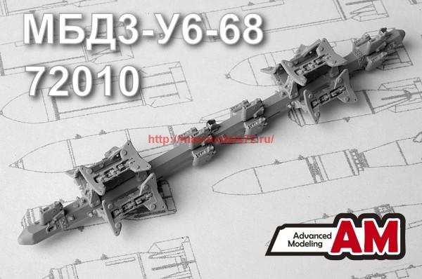 АМС 72010   МБД3-У6-68, многозамковый балочный держатель (в комплекте два балочных держателя) (thumb37449)