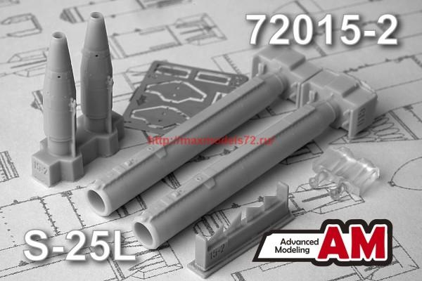 АМС 72015-2   УР С-25Л с пусковым устройством О-25Л (в комплекте две ракеты). (thumb37517)
