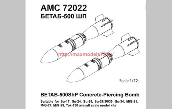 АМС 72022   БЕТАБ-500ШП бетонобойная бомба (в комплекте две бомбы). (thumb37535)