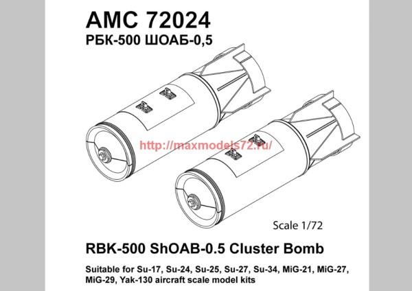 АМС 72024   РБК-500 ШОАБ-05 разовая  бомбовая кассета снаряженная шариковыми осколочными авиабомбами (в комплекте две кассеты). (thumb37555)