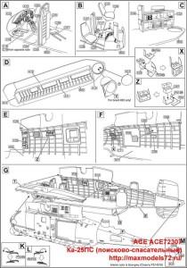 ACE72307   Ка-25ПС (поисково-спасательный)  ПРЕДЗАКАЗ (attach9 36067)