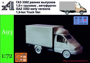 AMinA93   ГАЗ 3302 ранних выпусков 1,5-т грузовик, тент   GAZ 3302 early versions 1,5-ton truck, Truck Van (thumb34695)
