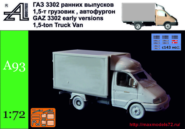 AMinA93   ГАЗ 3302 ранних выпусков 1,5-т грузовик, тент   GAZ 3302 early versions 1,5-ton truck, Truck Van (thumb34695)