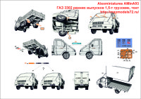 AMinA93   ГАЗ 3302 ранних выпусков 1,5-т грузовик, тент   GAZ 3302 early versions 1,5-ton truck, Truck Van (attach4 34695)