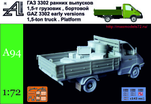 AMinA94   ГАЗ 3302 ранних выпусков 1,5-т грузовик, бортовой   GAZ 3302 early versions 1,5-ton truck, Platform (thumb34704)