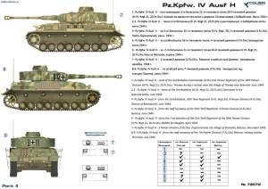 CD72072   Pz.Kpfw. IV Ausf. Н   Part II (attach1 32437)