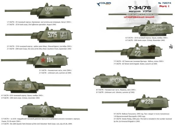 CD72074   T-34-76 выпуск УЗТМ  Part I (thumb32445)