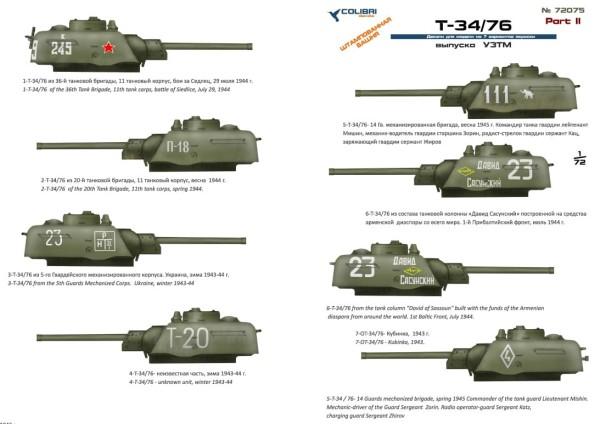 CD72075   T-34-76 выпуск УЗТМ  Part II (thumb32447)