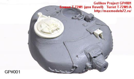 GP#001   Башня Т-72М1 (для Revell)   Turret Т-72М1/A (thumb27566)