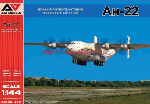 AAM4401   Antonov An-22 heavy turboprop cargo aircraft (thumb34578)