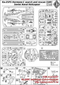 ACE72307   Ка-25ПС (поисково-спасательный)  ПРЕДЗАКАЗ (attach8 36067)