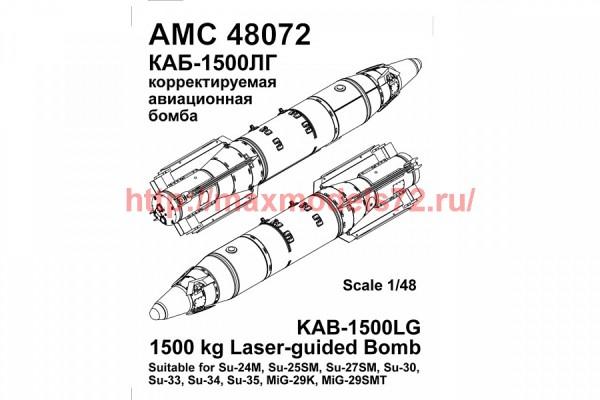 AMC 48072   КАБ-1500ЛГ Корректируемая авиационная бомба калибра 1500 кг (в комплекте две бомбы). (thumb38762)