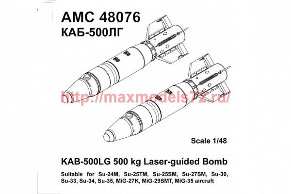 AMC 48076   КАБ-500ЛГ Корректируемая авиационная бомба калибра 500 кг (в комплекте две бомбы). (thumb38773)