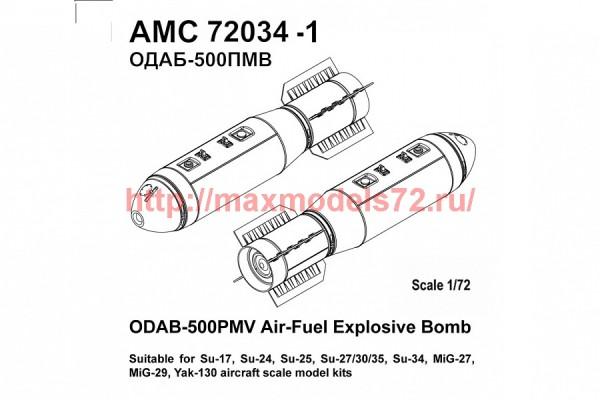 AMC 72034-1   ОДАБ-500 ПМВ, объемно-детонирующая авиабомба калибра 500 кг (в комплекте две бомбы). (thumb38784)