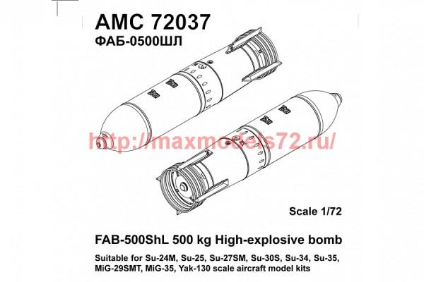 AMC 72037   ФАБ-500 ШР, осколочно-фугасная авиабомба калибра 500 кг (thumb38792)