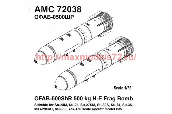 AMC 72038   ОФАБ-500 ШР, осколочно-фугасная авиабомба калибра 500 кг с разделяющейся БЧ (thumb38803)
