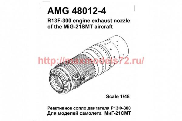 AMG 48012-4   МиГ-21СМТ реактивное сопло двигателя Р13Ф-300 (thumb38856)