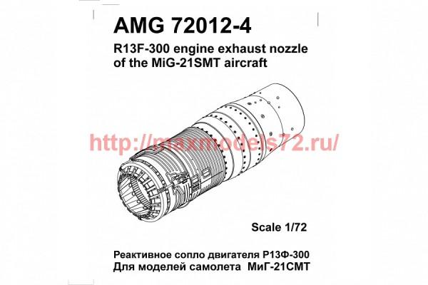 AMG 72012-4   МиГ-21СМТ реактивное сопло двигателя Р13Ф-300 (thumb38825)