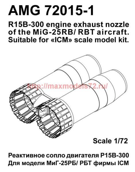AMG 72015-1   МиГ-25РБ/ РБТ реактивное сопло двигателя Р15Б-300 (thumb38836)