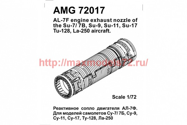 AMG 72017   Су-7/ Су7Б, Су-17 реактивное сопло двигателя АЛ-7Ф (thumb38847)