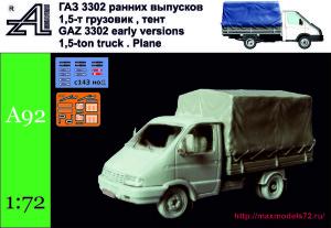 AMinA92   ГАЗ 3302 ранних выпусков 1,5-т грузовик, автофургон  GAZ 3302 early versions 1,5-ton truck, Plane (thumb34688)