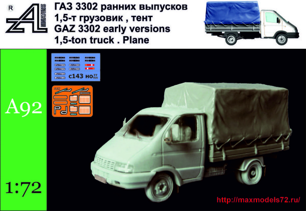 AMinA92   ГАЗ 3302 ранних выпусков 1,5-т грузовик, автофургон  GAZ 3302 early versions 1,5-ton truck, Plane (thumb34688)