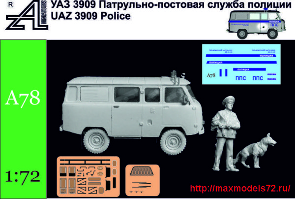 AMinA78   УАЗ 3909 Патрульно-постовая служба полиции   UAZ 3909 police (thumb31233)