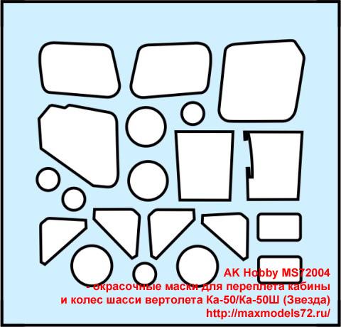 MS72004 - окрасочные маски для переплета кабины и колес шасси вертолета Ка-50/Ка-50Ш (Звезда) (thumb38456)
