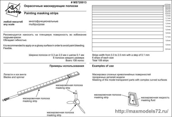 MS72013 - окрасочные маскирующие полоски, ширина от 0,3 мм до 2 мм с шагом 0,1 мм. Всего 108 полос (thumb38512)