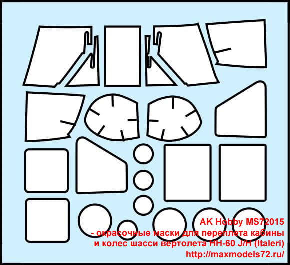 MS72015 - окрасочные маски для переплета кабины и колес шасси вертолета HH-60 J/H (Italeri) (thumb38579)