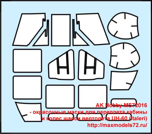 MS72016 - окрасочные маски для переплета кабины и колес шасси вертолета UH-60 (Italeri) (thumb38588)