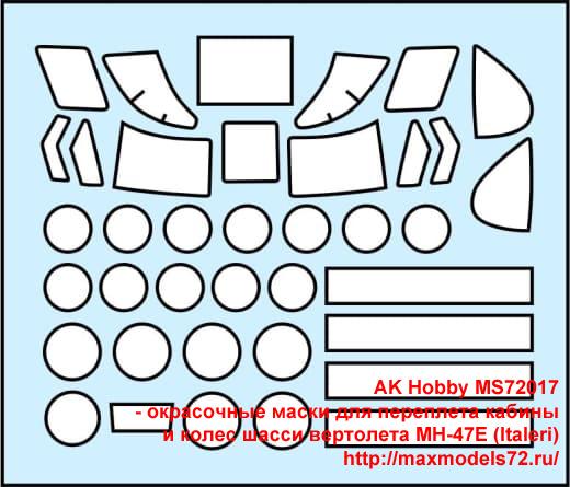 MS72017 - окрасочные маски для переплета кабины и колес шасси вертолета MH-47E (Italeri) (thumb38596)