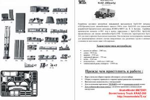 SM72001   Soviet heavy Truck KRAZ-260 (attach3 31883)
