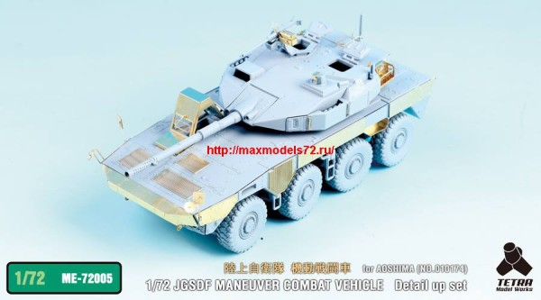 TetraME-72005   1/72 JGSDF MANEUVER COMBAT VEHICLE (Proto Type) Detail up set for Aoshima (thumb32188)