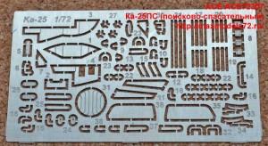 ACE72307   Ка-25ПС (поисково-спасательный)  ПРЕДЗАКАЗ (attach7 36067)