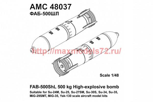 AMC 48037   ФАБ-500 ШР, осколочно-фугасная авиабомба калибра 500 кг (thumb38739)