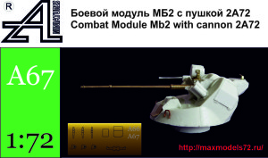 AMinA67  Боевой модуль МБ2 с пушкой 2А72 (thumb31229)