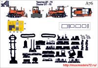 AMinA76   Трактор ДТ-75   Traktor DT-75 (attach1 30964)