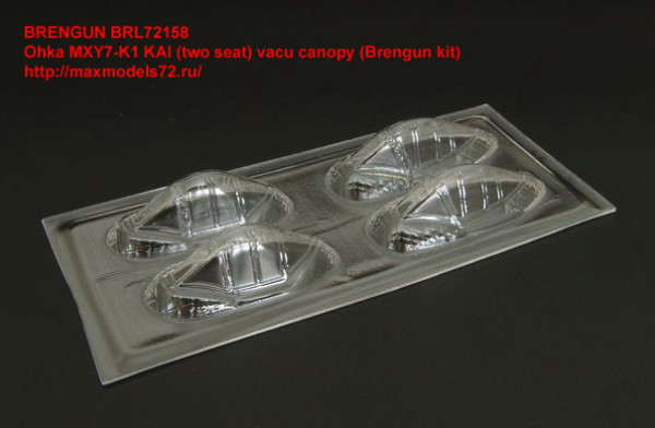 BRL72158   Ohka MXY7-K1 KAI (two seat) vacu canopy (Brengun kit) (thumb34226)