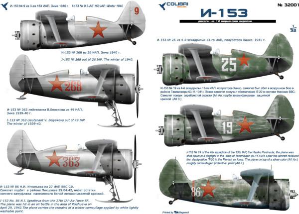 CD32001   И-153 Часть I (thumb31974)