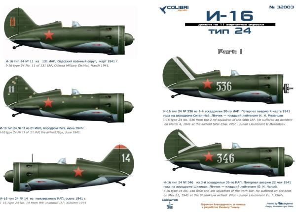 CD32003   И-16 тип 24 -часть I (thumb31982)