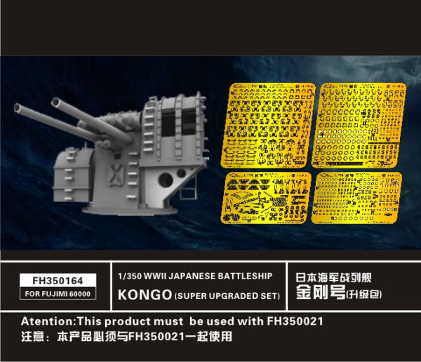 FH350164   WW II JAPANESE BATTLESHIP KONGO (SUPER UPGRADED SET,FOR FUJIMI60000) (thumb32959)