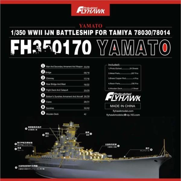FH350170   1/350 WWII IJN BATTLESHIP YAMATO (FOR TAMIYA 78030/78014 ) (thumb32974)