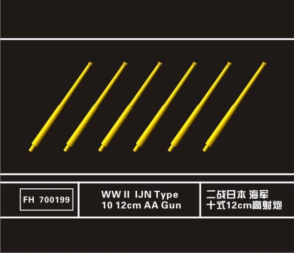 FH700199   WW II  IJN Type 10 12cm AA Gun (thumb32021)